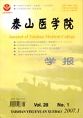 Jnl of Taishan Med college